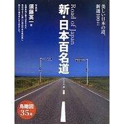 新・日本百名道―美しい日本の道、新選100!! [単行本]