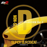SUPER EUROBEAT presents 頭文字[イニシャル]D Fifth Stage NON-STOP D SELECTION VOL.2