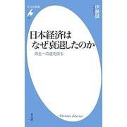日本経済はなぜ衰退したのか―再生への道を探る(平凡社新書) [新書]