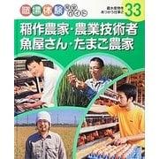 稲作農家・農業技術者・魚屋さん・たまご農家―農水産物をあつかう仕事〈2〉(職場体験完全ガイド〈33〉) [単行本]