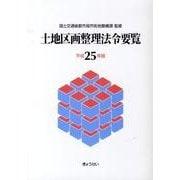 土地区画整理法令要覧 平成25年版 [単行本]