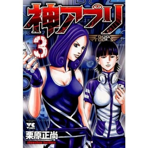 神アプリ 3(ヤングチャンピオンコミックス) [コミック]