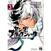 ヤングブラック・ジャック 3(ヤングチャンピオンコミックス) [コミック]