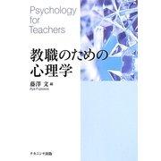 教職のための心理学 [単行本]