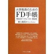 大学教員のためのFD手帳―MH式ポートフォリオ:教員用 [単行本]