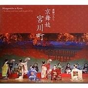 京舞妓―宮川町 [単行本]