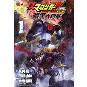 真マジンガーZERO vs暗黒大将軍 1(チャンピオンREDコミックス) [コミック]