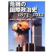 危機の国際政治史1873~2012 [単行本]