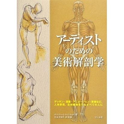 アーティストのための美術解剖学―デッサン・漫画・アニメーション・彫刻など、人体表現、生体観察をするすべての人に [単行本]