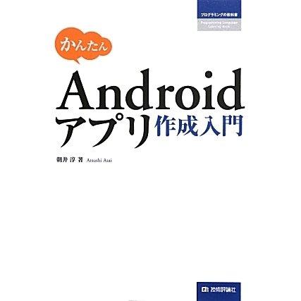 かんたんAndroidアプリ作成入門(プログラミングの教科書) [単行本]