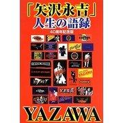 「矢沢永吉」人生の語録―40周年記念版 [単行本]