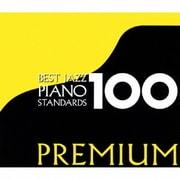 ベスト・ジャズ100 プレミアム ピアノ・スタンダーズ