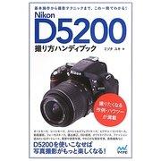 Nikon D5200撮り方ハンディブック [単行本]