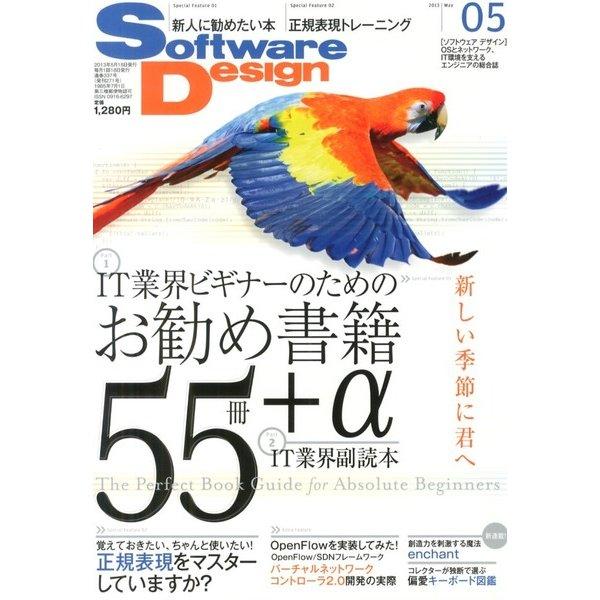 Software Design (ソフトウエア デザイン) 2013年 05月号 [雑誌]