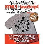 作りながら覚えるHTML5+JavaScriptプログラミング―パソコンやスマートフォンで動作するWebアプリを作る [単行本]