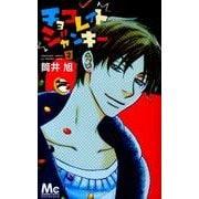 チョコレイトジャンキー 2(マーガレットコミックス) [コミック]