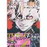 東京喰種-トーキョーグール 7(ヤングジャンプコミックス) [コミック]