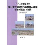 東日本大震災からの農林水産業と地域社会の復興(シリーズ21世紀の農学) [単行本]