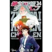 絶対可憐チルドレン 34(少年サンデーコミックス) [コミック]