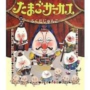 たまごサーカス(ほるぷ創作絵本) [絵本]