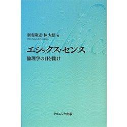 エシックス・センス―倫理学の目を開け [単行本]