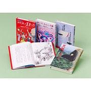 理論社の創作児童文学新刊セット 2013 全4巻 [単行本]