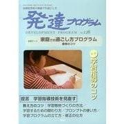 発達プログラム No.128 [単行本]