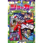 怪盗ジョーカー<14>(コロコロコミックス) [コミック]