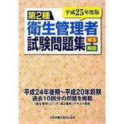 第2種衛生管理者試験問題集―解答と解説〈平成25年度版〉 [単行本]