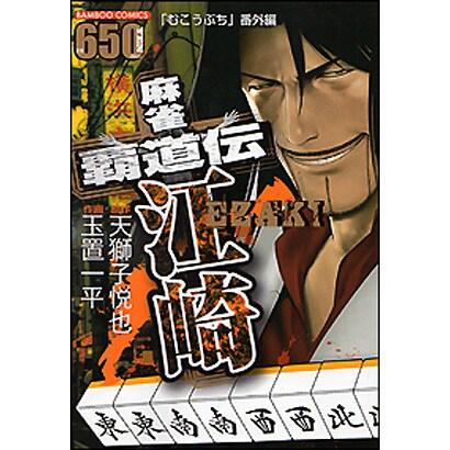 麻雀覇道伝江崎(バンブー・コミックス) [コミック]
