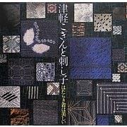 津軽こぎんと刺し子―はたらき着は美しい 2版 (LIXIL BOOKLET) [全集叢書]