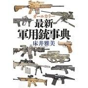 オールカラー最新軍用銃事典 [単行本]