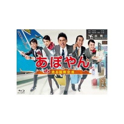 あぽやん~走る国際空港 Blu-ray BOX [Blu-ray Disc]
