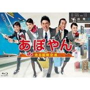 あぽやん~走る国際空港 Blu-ray BOX