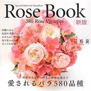 Rose Book新版 愛されるバラ580品種―切り花のバラ図鑑 [単行本]