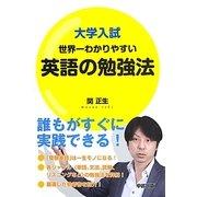 大学入試 世界一わかりやすい英語の勉強法 [単行本]