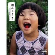 畑のおうち-クラインガルテンの12ヵ月(GEIBUN MOOKS 905 GARDEN SERIES 4) [ムックその他]