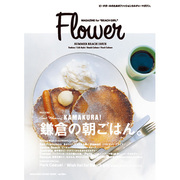 "Flower SUMMER BEACH ISSUE-MAGAZINE for ""BEACH GIRL""(マガジンハウスムック) [ムックその他]"