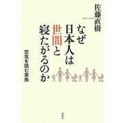 なぜ日本人は世間と寝たがるのか―空気を読む家族 [単行本]