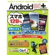 Androider+ (アンドロイダー・プラス) 2013年 06月号 [雑誌]