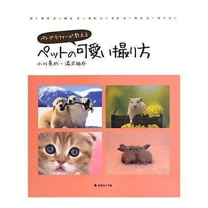ペトグラファーが教えるペットの可愛い撮り方 [単行本]