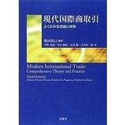 現代国際商取引―よくわかる理論と実務 [単行本]