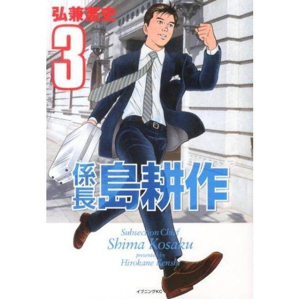 係長島耕作 3(イブニングKC) [コミック]