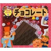 チョコレート(たべるのだいすき!食育えほん〈2-12〉) [絵本]