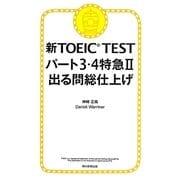新TOEIC TESTパート3・4特急〈2〉出る問総仕上げ [単行本]