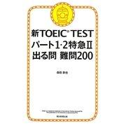 新TOEIC TEST パート1・2特急II 出る問 難問200 [単行本]