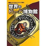 藤原ヒロユキのイラストで巡る世界のビール博物館 [単行本]