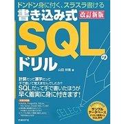 書き込み式SQLのドリル―ドンドン身に付くスラスラ書ける 改訂新版 [単行本]