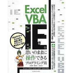 Excel VBAでIEを思いのままに操作できるプログラミング術―Excel 2013/2010/2007/2003対応 [単行本]