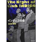 インディゴの夜(集英社文庫) [文庫]
